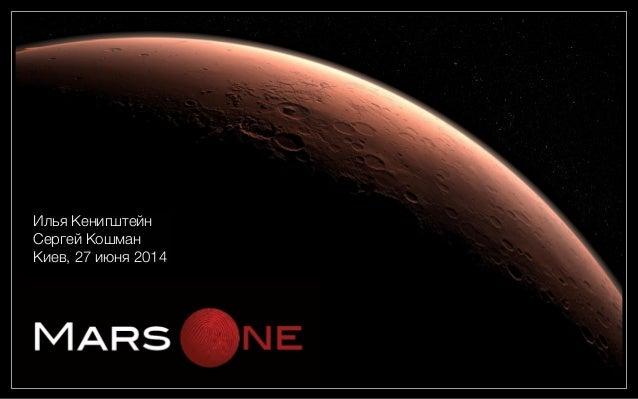 Mars One. Проект колонизации Марса.