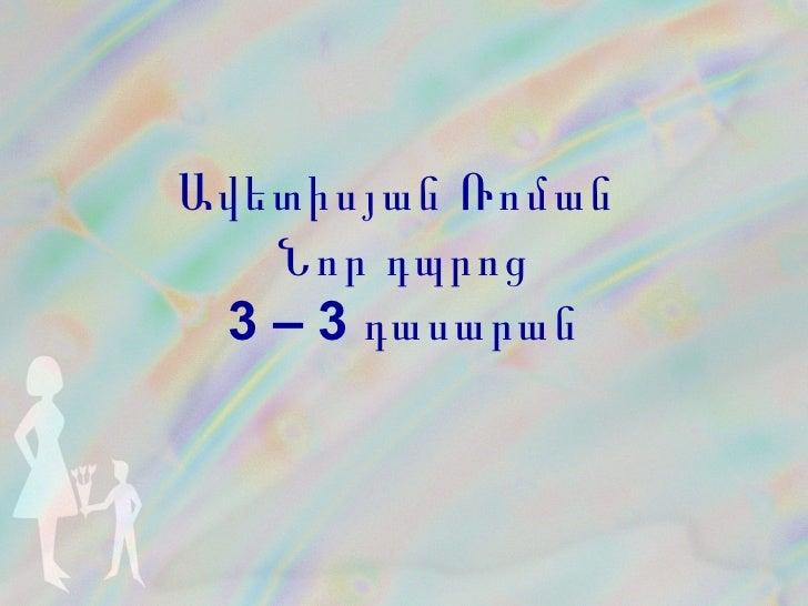 Ավետիսյան Ռոման   Նոր դպրոց 3 – 3 դասարան