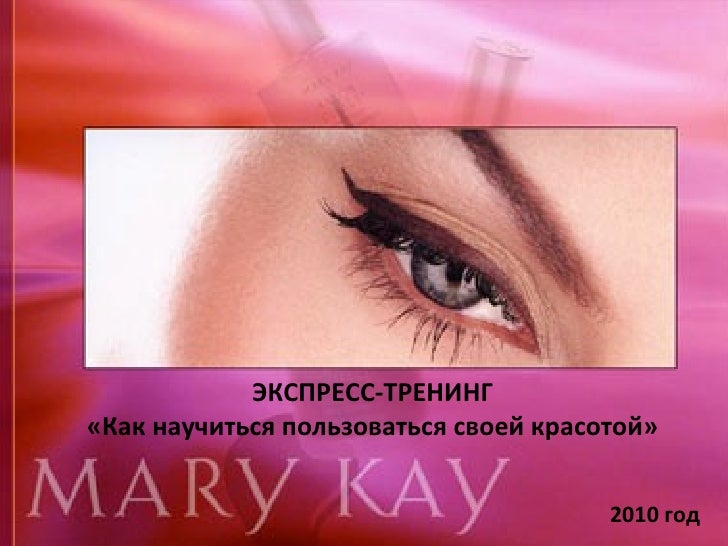 Mary Kay Masterclass