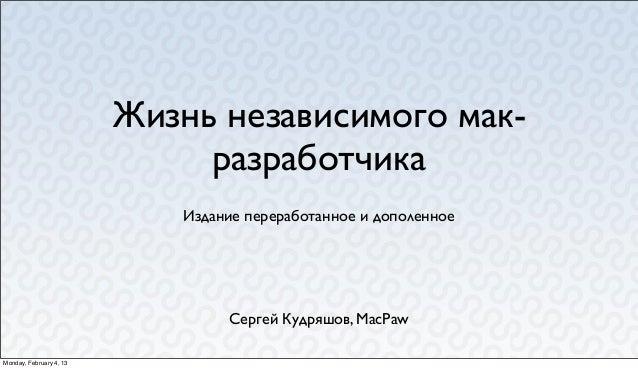 Жизнь независимого мак-                              разработчика                            Издание переработанное и допо...