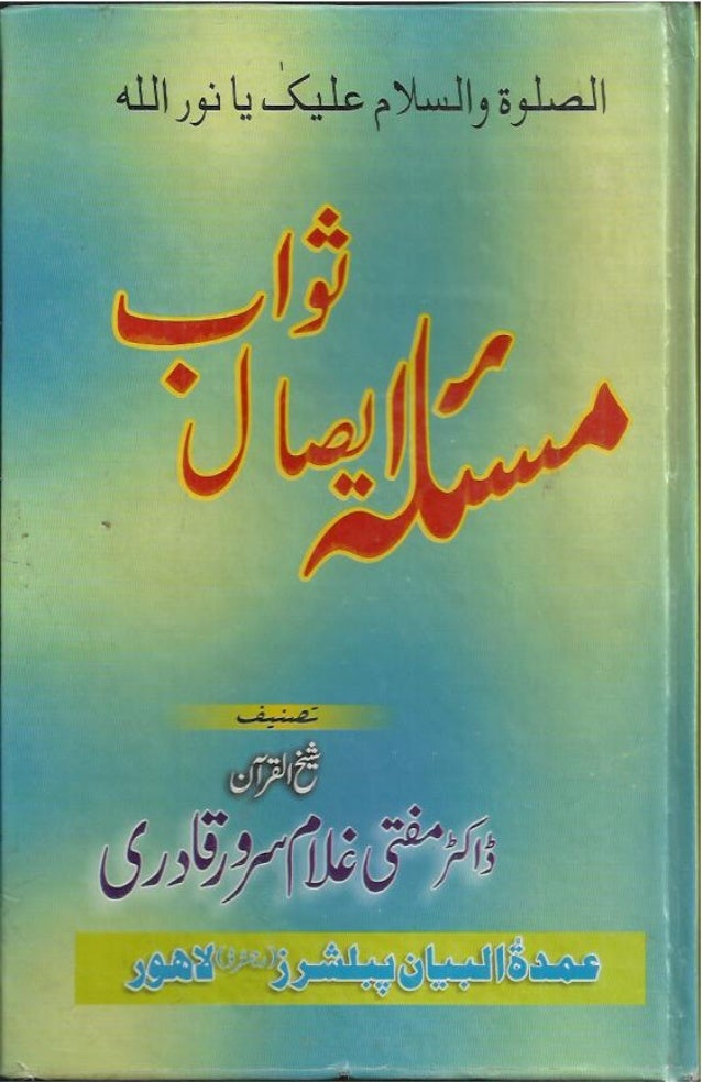 Masala e esal e sawab by dr mufti ghulam sarwar qadri