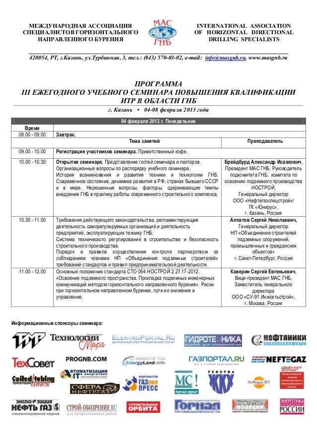 Masgnb seminar itr_2013-program