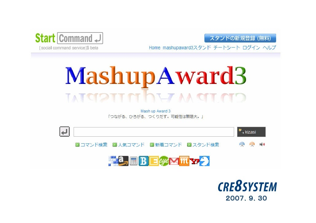 Mash up Award 3rd : StartCommand