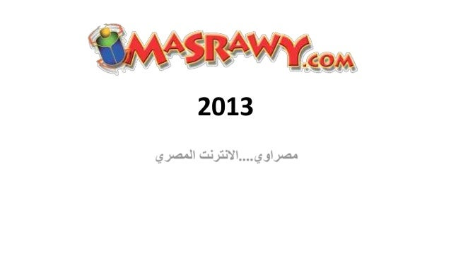 Masrawy.com 2013 relaunch concept and design