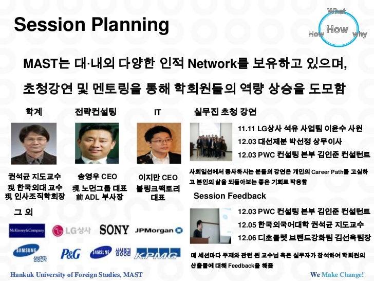 Mast 4th recruiting 홍보용 ppt_146