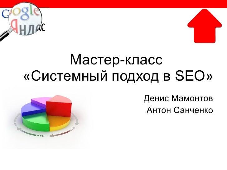 Мастер-класс  «Системный подход в  SEO » Денис Мамонтов Антон Санченко