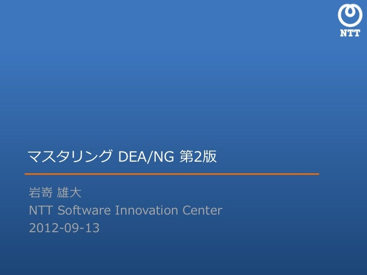 マスタリング DEA/NG 第2版岩嵜 雄大NTT Software Innovation Center2012-09-13                 NTT Software Innovation Center