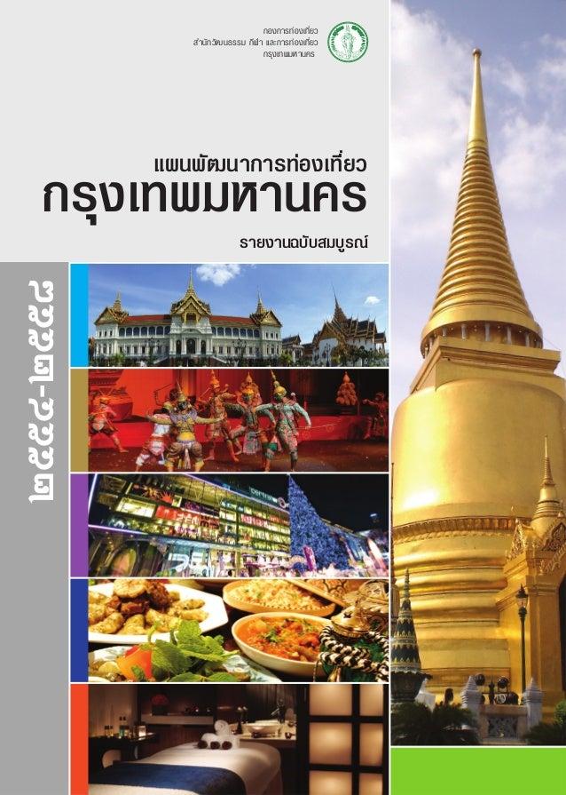 Bangkok Tourism Master Plan 2011-2015