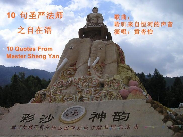 10  句圣严法师 之自在语 10 Quotes From Master Sheng Yan 歌曲: 聆听来自恒河的声音 演唱:黄杏怡