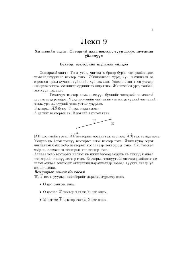1                          Lekc 9Xiqääliïn sädäw: Ogtorguï dax´ wektor, tüün däärx ²ugaman                        üïldlüüd...