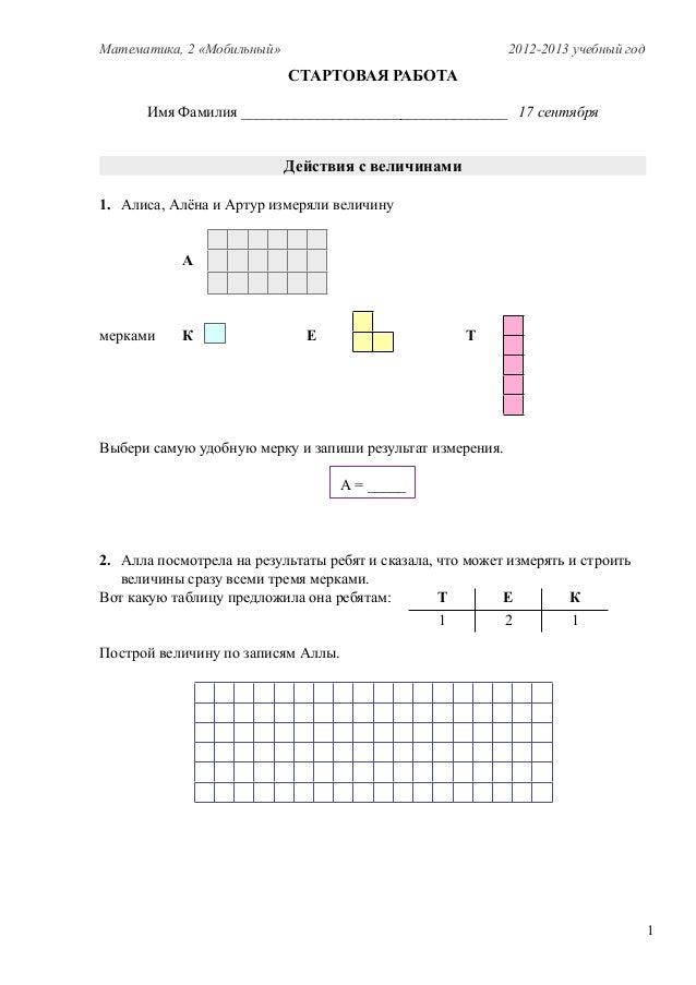 Математика, 2 «Мобильный»                                  2012-2013 учебный год                            СТАРТОВАЯ РАБО...