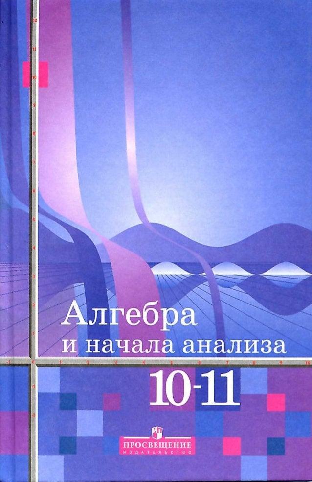 ГДЗ по алгебре 10-11 класс Алимов, Колягин, Сидоров