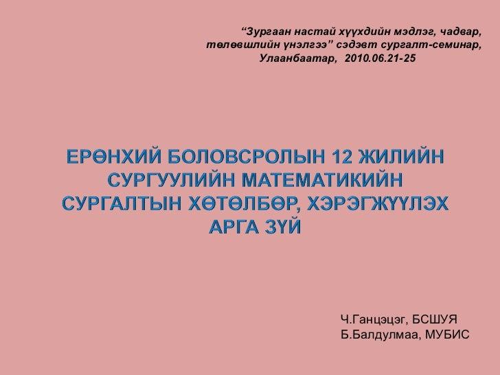"""Ч.Ганцэцэг, БСШУЯ Б.Балдулмаа, МУБИС """" Зургаан настай хүүхдийн мэдлэг, чадвар, төлөвшлийн үнэлгээ"""" сэдэвт сургалт-семинар,..."""