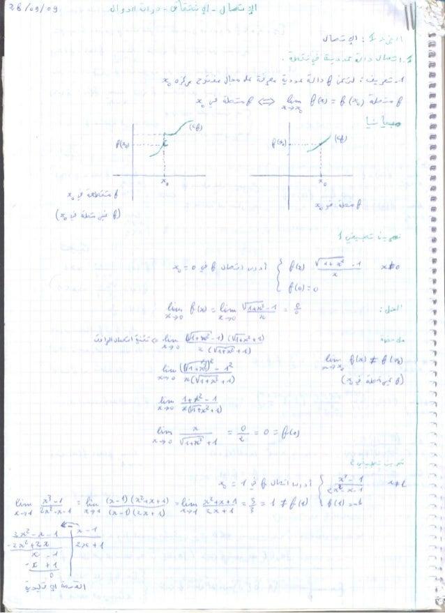 Math 2éme année lycée