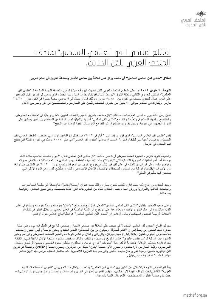 Global Art Forum (Arabic)