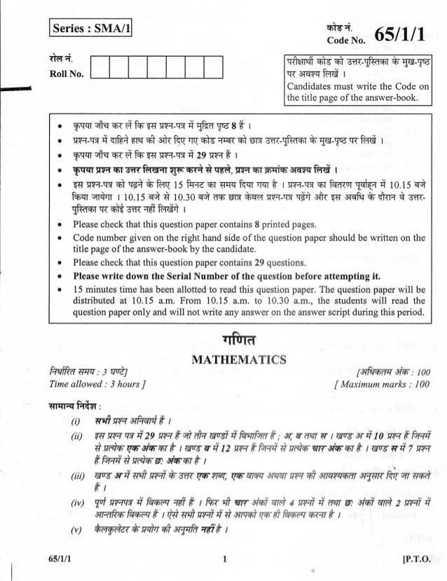 Mathematics Previous year Question Paper