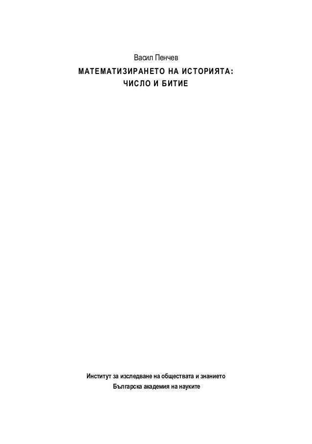 Васил Пенчев МАТЕМАТИЗИРАНЕТО НА ИСТОРИЯТА: ЧИСЛО И БИТИЕ Институт за изследване на обществата и знанието Българска академ...