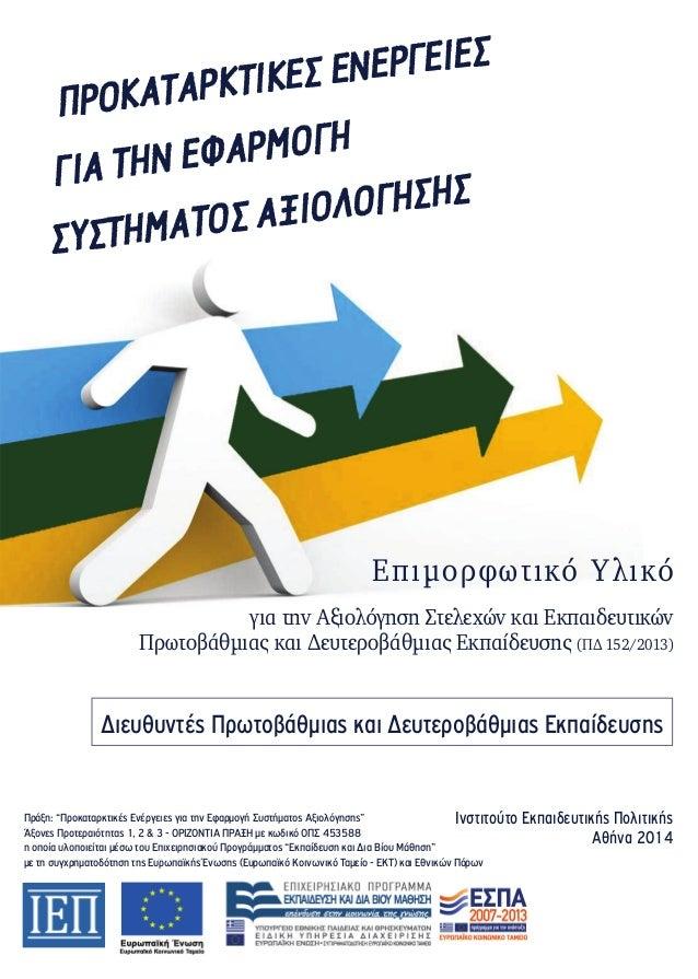Επιμορφωτικό Υλικό για την Αξιολόγηση Στελεχών και Εκπαιδευτικών Πρωτοβάθμιας και Δευτεροβάθμιας Εκπαίδευσης (ΠΔ 152/2013 - Διευθυντές Πρωτο�