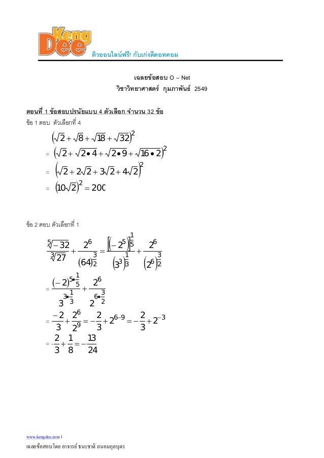 เฉลยMath onet49