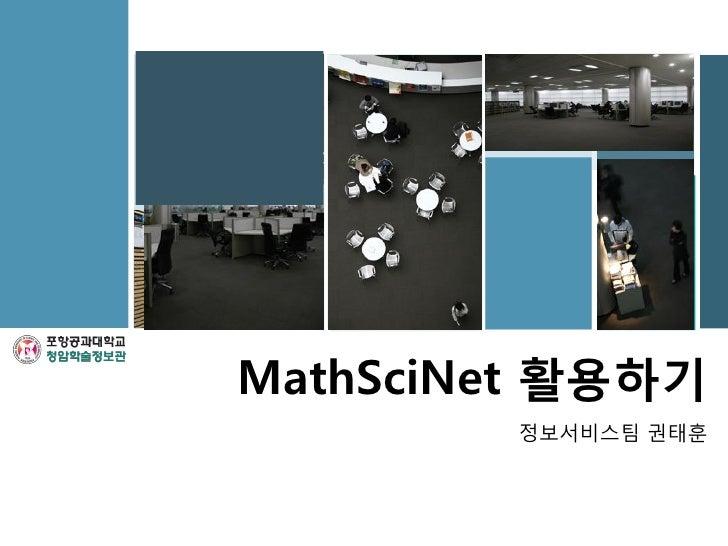 MathSciNet 활용하기         정보서비스팀 권태훈