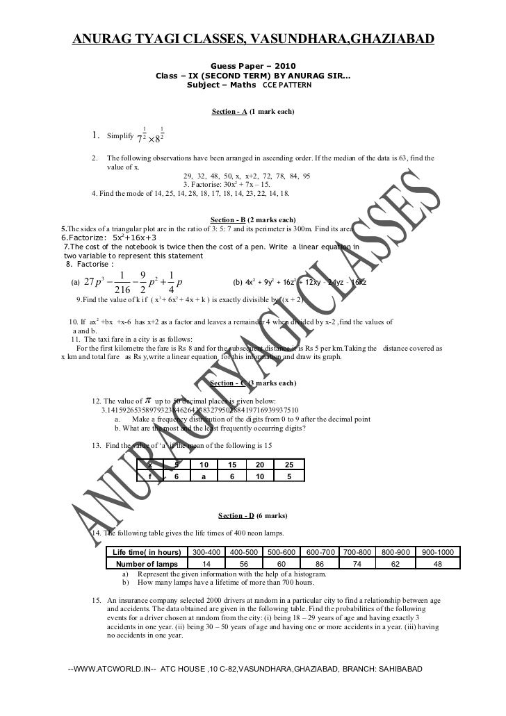 math college subjects sample of papers