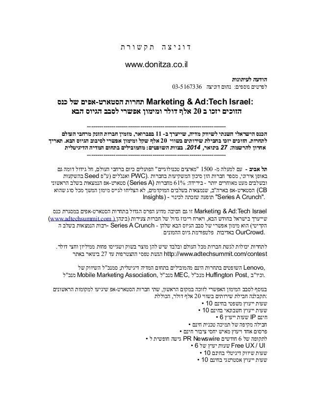 דוניצה  תקשורת  www.donitza.co.il הודעה לעיתונות לפרטים נוספים: נחום דוניצה 6337615-30  : Marketing & Ad:Tec...