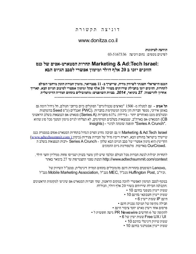 MATI Israel conference_business contest_Winner Receives Series A Funding