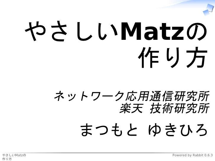 やさしいMatzの             作り方             ネットワーク応用通信研究所                   楽天 技術研究所               まつもと ゆきひろ やさしいMatzの          ...