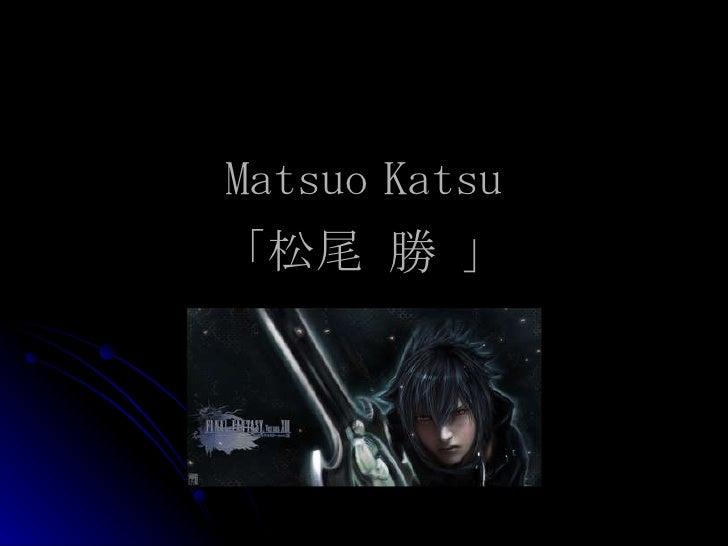 Matsuo Katsu 「 松尾   勝  」