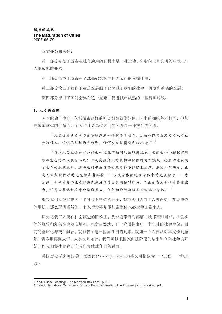 城市的成熟 Maturation of the City (Chinese)