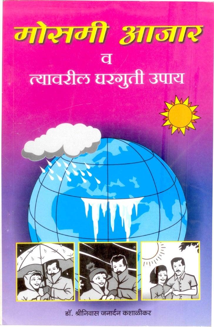 Mausami Aajar Dr. Shriniwas Kashalikar Dr. Kulkarni & Dr. Shikarkhane