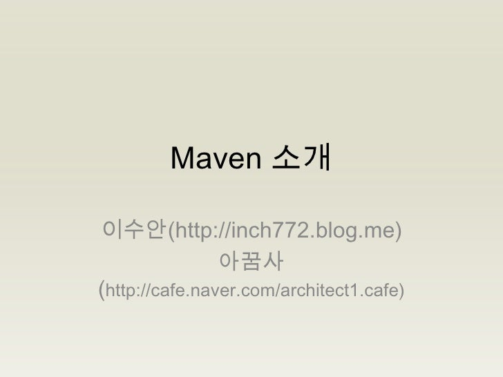 Maven 소개<br />이수안(http://inch772.blog.me)<br />아꿈사(http://cafe.naver.com/architect1.cafe)<br />
