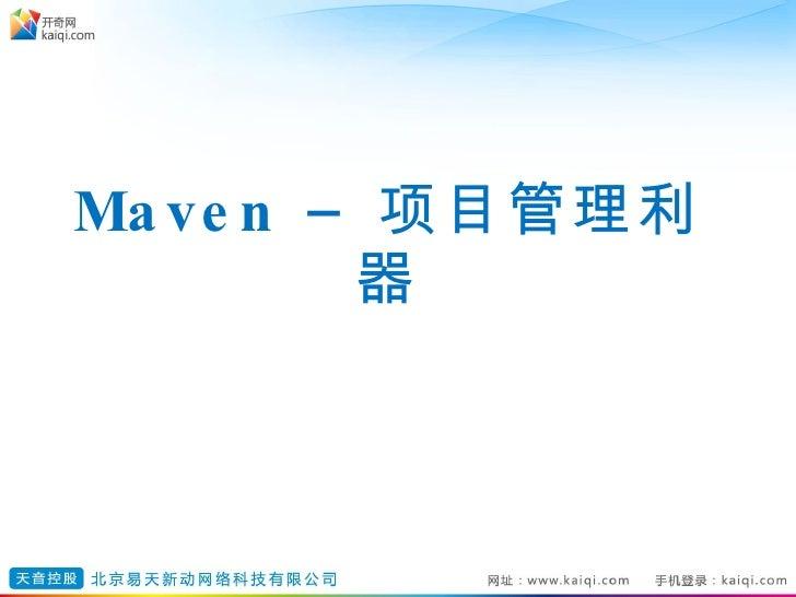 Maven – 项目管理利器