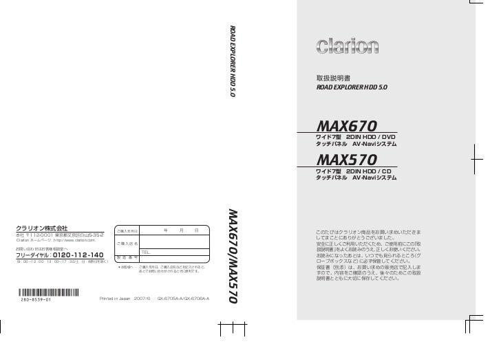 ROAD EXPLORER HDD 5.0                                         MAX670                                                  MAX5...
