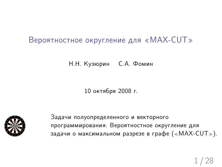 Вероятностное округление для «MAX-CUT»            Н.Н. Кузюрин    С.А. Фомин                   10 октября 2008 г.        З...