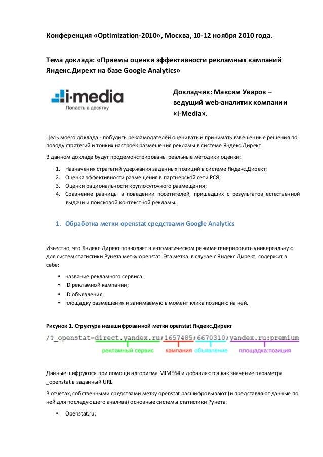 Конференция «Optimization-‐2010», Москва, 10-‐12 ноября 2010 года.  Тема доклада: «Приемы оценки ...
