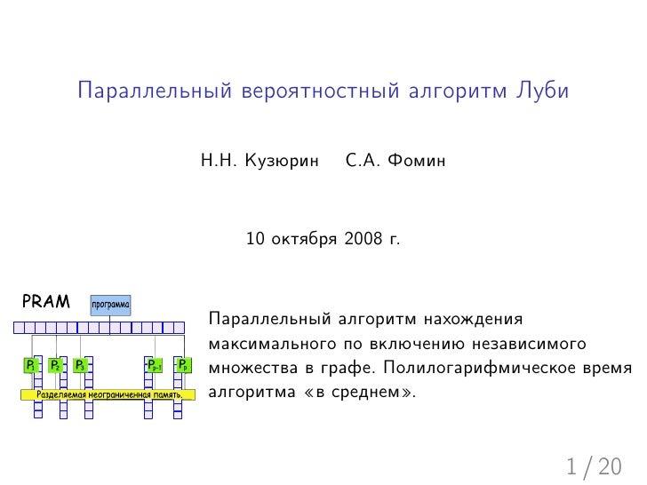 Параллельный вероятностный алгоритм Луби            Н.Н. Кузюрин   С.А. Фомин                  10 октября 2008 г.         ...