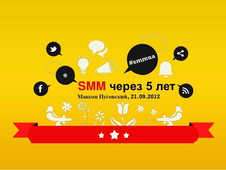 *    SMM через 5 лет    Максон Пуговский, 21.09.2012