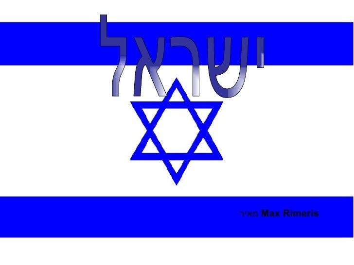 Maxs Israel Powerpoint