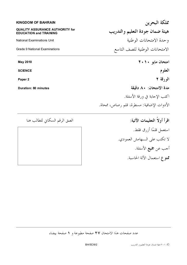 KINGDOM OF BAHRAINQUALITY ASSURANCE AUTHORITY forEDUCATION and TRAININGNational Examinations UnitGrade 9 National Examinat...