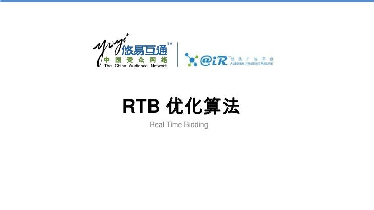 RTB 优化算法 Real Time Bidding