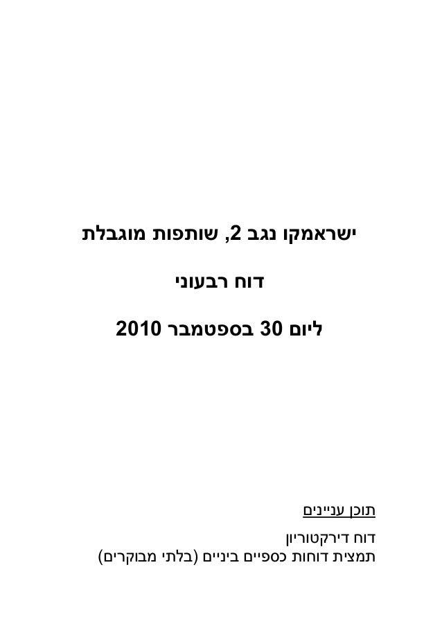 ינגב שראמקו2,מוגבלת שותפות רבעוני דוח ליום30בספטמבר2010 עניינים תוכן דירקטוריון דוח ביניים כס...