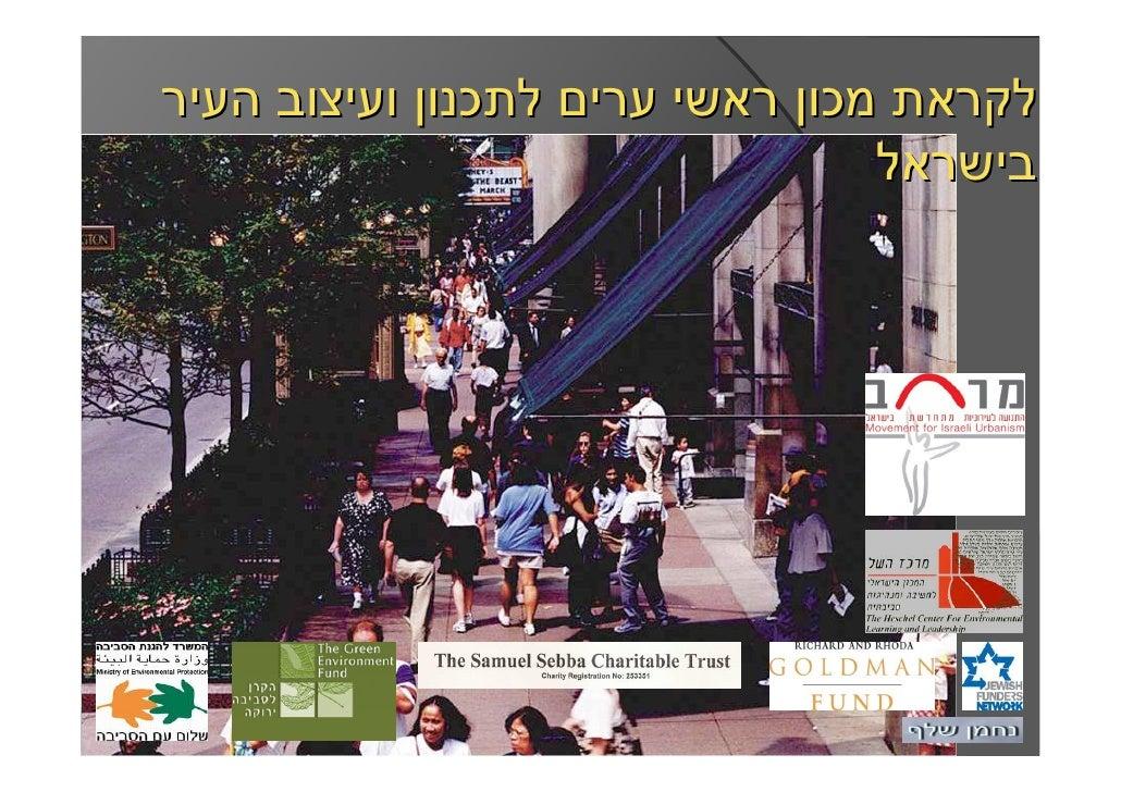 לקראת מכון ראשי ערים לתכנון ועיצוב העיר                                  בישראל