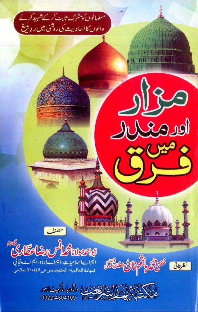Mazar aur mandir main faraq by maulana ans raza attari