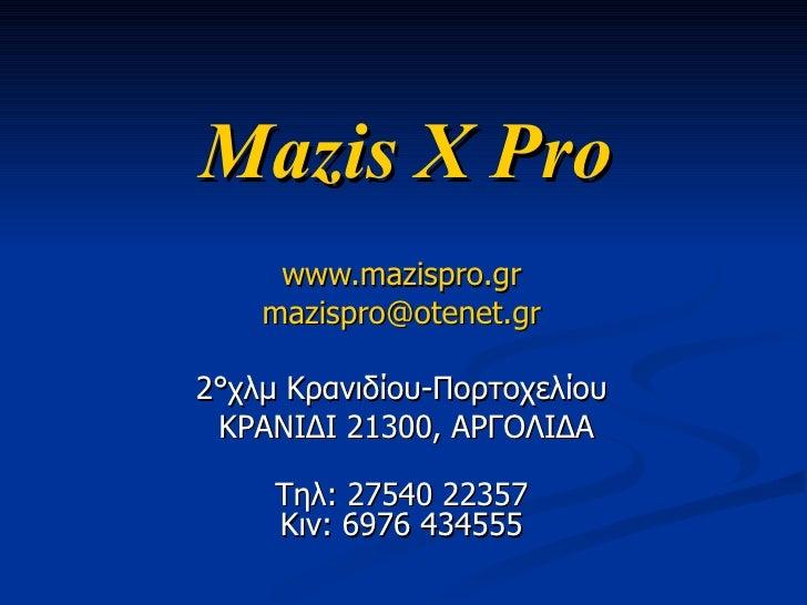 ΕΠΑΓΓΕΛΜΑΤΙΚΟΙ ΕΞΟΠΛΙΣΜΟΙ ΜΑZIS X PRO
