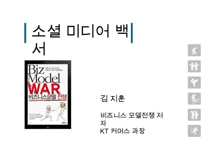 M Competition 김지훈 Ver13 20110628 1