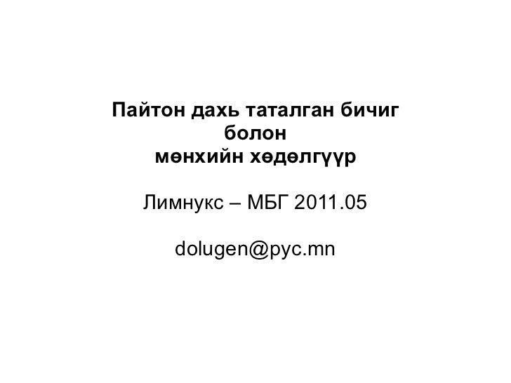 Пайтон дахь таталган бичиг болон мөнхийн хөдөлгүүр Лимнукс – МБГ 2011.05 [email_address]