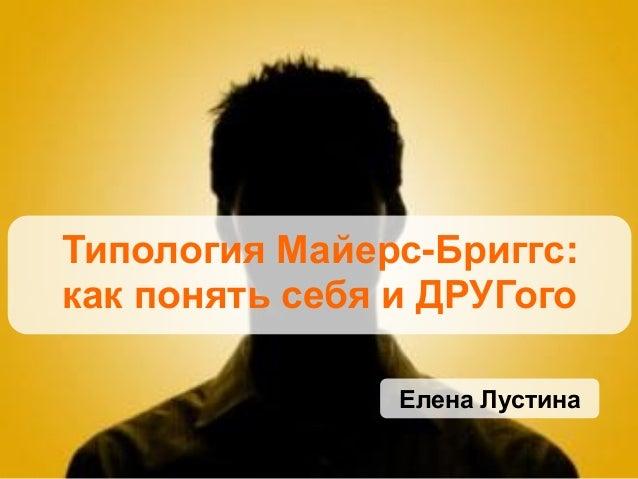 Типология Майерс-Бриггс: как понять себя и ДРУГого Елена Лустина