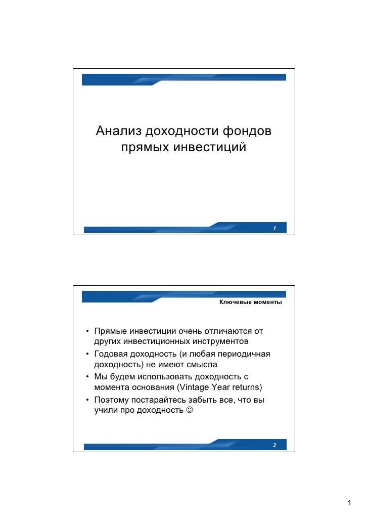 Анализ доходности фондов      прямых инвестиций                                                  1                        ...