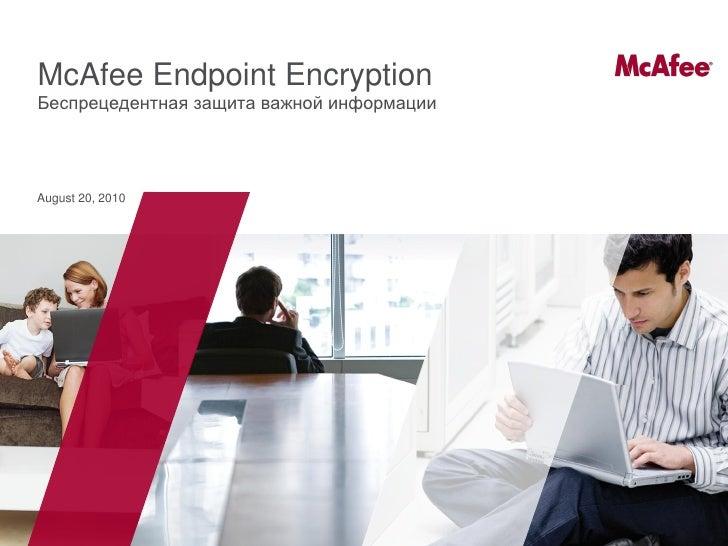 McAfee Endpoint Encryption Беспрецедентная защита важной информации     August 20, 2010